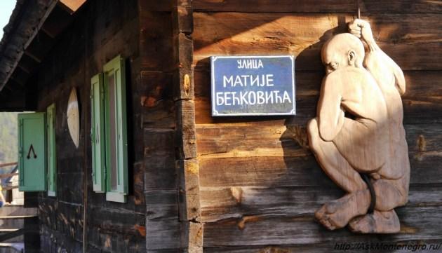 derevnia-regesera-kusturicy