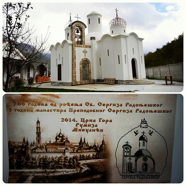 Монастырь Сергия Радонежского у подножья горы Румия