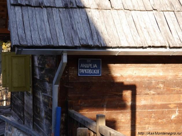 ulica-tarkovskogo-derevnya-kusturicy