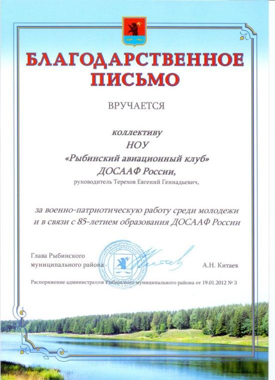Благодарственное письмо от главы Рыбинского муниципального района