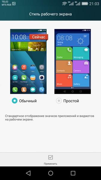 Huawei P8 Lite - Settings 3
