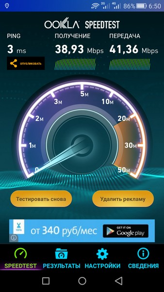 Huawei P8 Lite - Internet speed 2