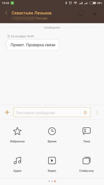 Xiaomi Mi4c - SMS 2