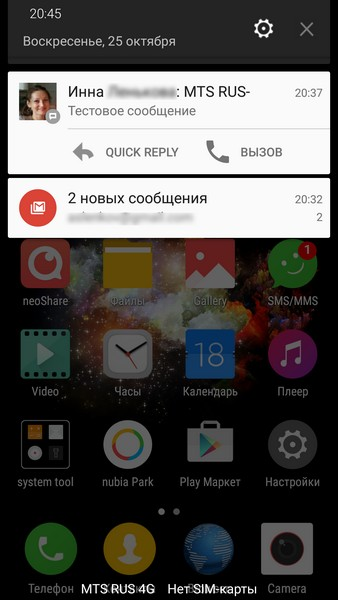 ZTE V5 Pro - Notifications