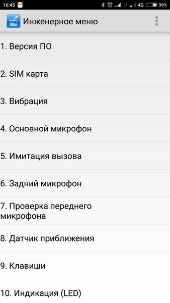Xiaomi Mi4c - Engineer menu 1