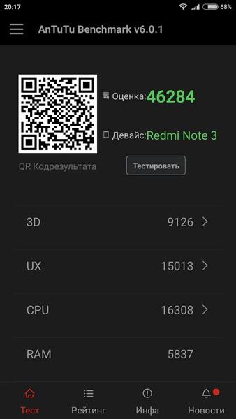 Xiaomi Redmi Note 3 - AnTuTu 1