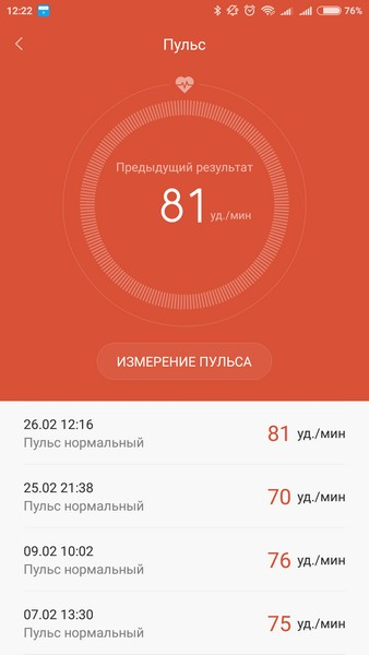 Xiaomi Mi Band 1S - Pulse statistics