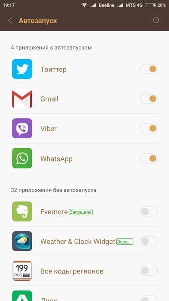 Xiaomi autostart app - 01
