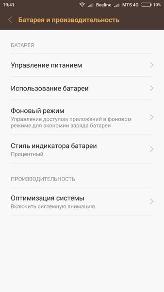 Xiaomi autostart app - 03