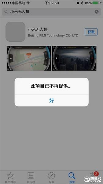 Xiaomi Drone App - 03