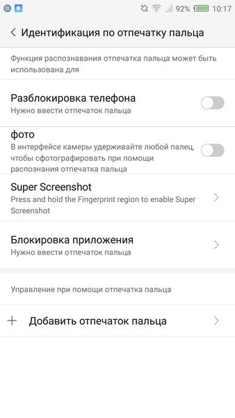 Nubia Z11 Mini Review - Fingerprint