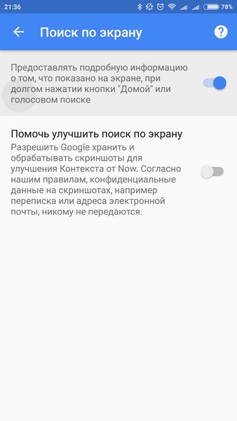 Google Now for MIUI - 04