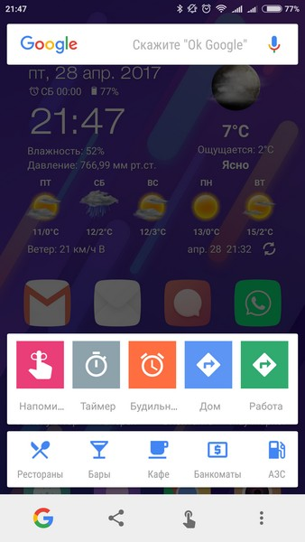 Google Now for MIUI - 05