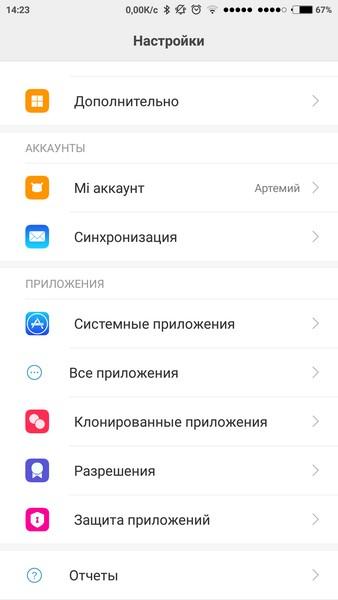 MIUI9 Dual apps - 01