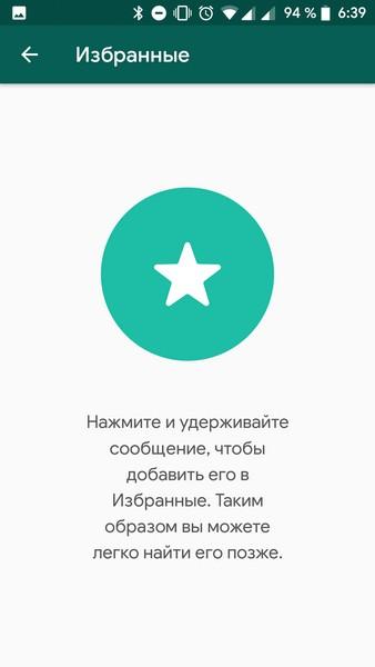 Whatsapp tips - 14