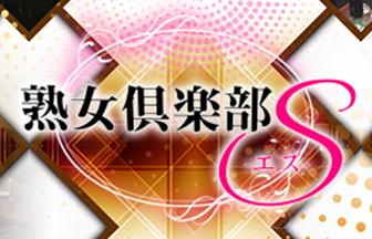 熟女倶楽部S (エス)