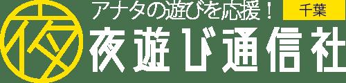 千葉風俗キャバクラ情報の夜遊び通信社