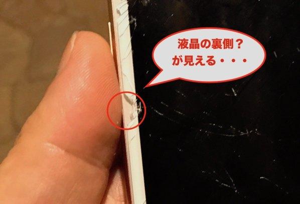 iPhoneに保護フィルムが貼られている?