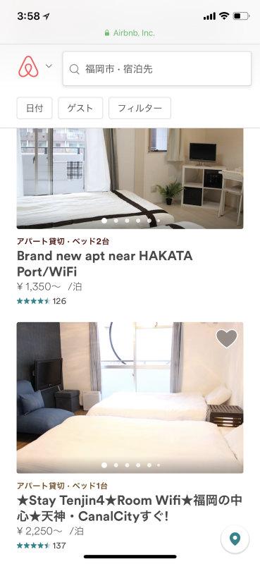 エアビーは福岡でも安い