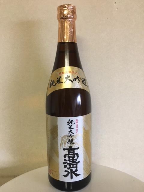 花見で熱燗。発熱剤で720mlの日本酒は熱く出来るか1