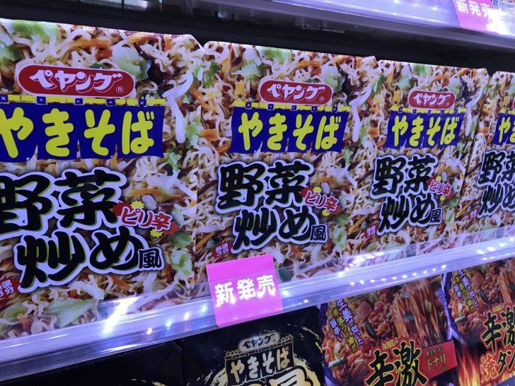 ペヤングの新発売「ピリ辛野菜炒め風やきそば」
