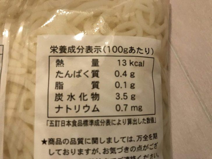 鍋の〆用こんにゃく麺のカロリー