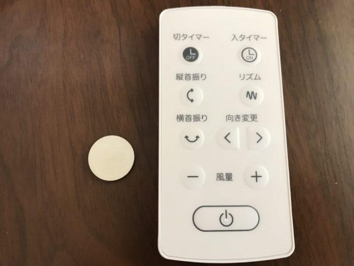リモコンとボタン電池