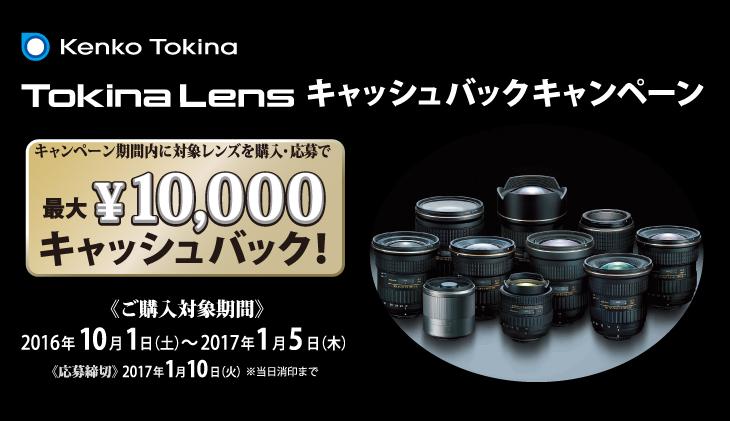 tokina2016_bnr