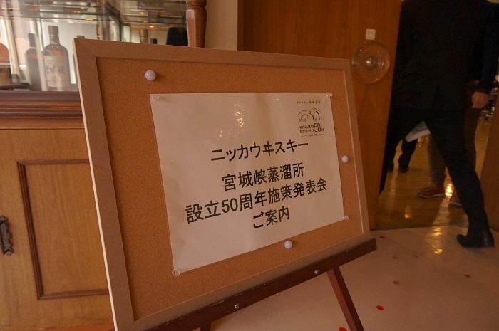 ニッカウヰスキー宮城峡蒸溜所設立50周年施策発表会の様子をレポ♪