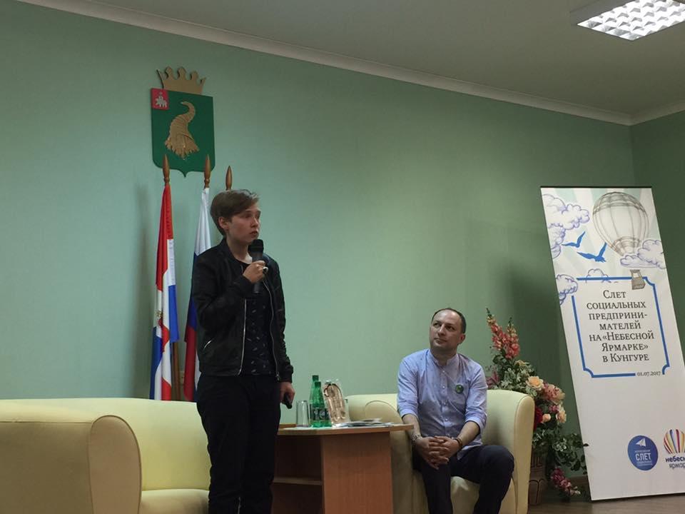В Кунгуре состоялся Слет социальных предпринимателей Пермского края