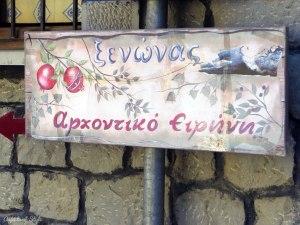 hotel sign in Metsovo, Epirus, Greece