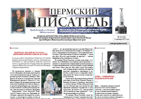 permskiy-pisatel-gazeta