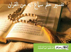 تفسير حلم قراءة القرآن في الحمام وغيره مركز العلوم الروحانية