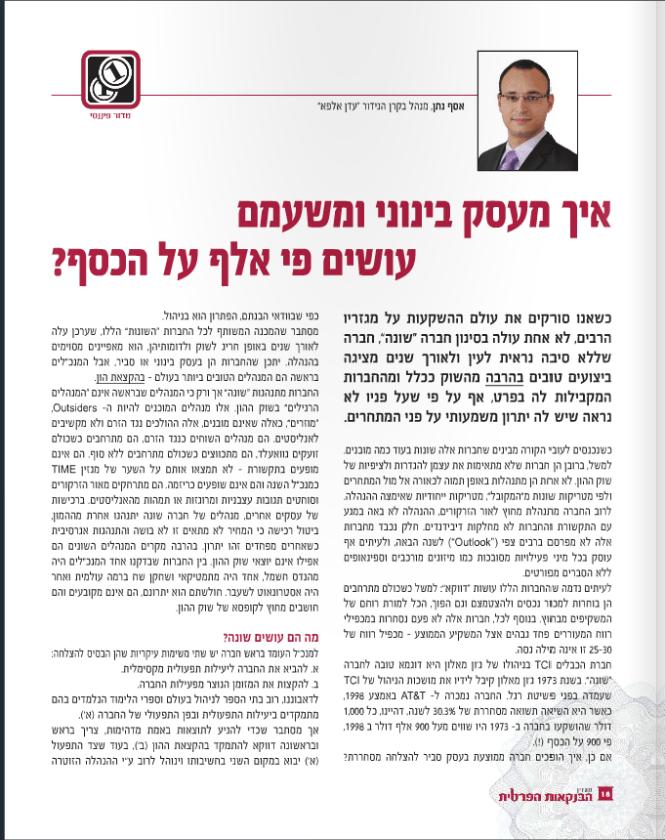 מגזין הבנקאות הפרטית עמוד 18