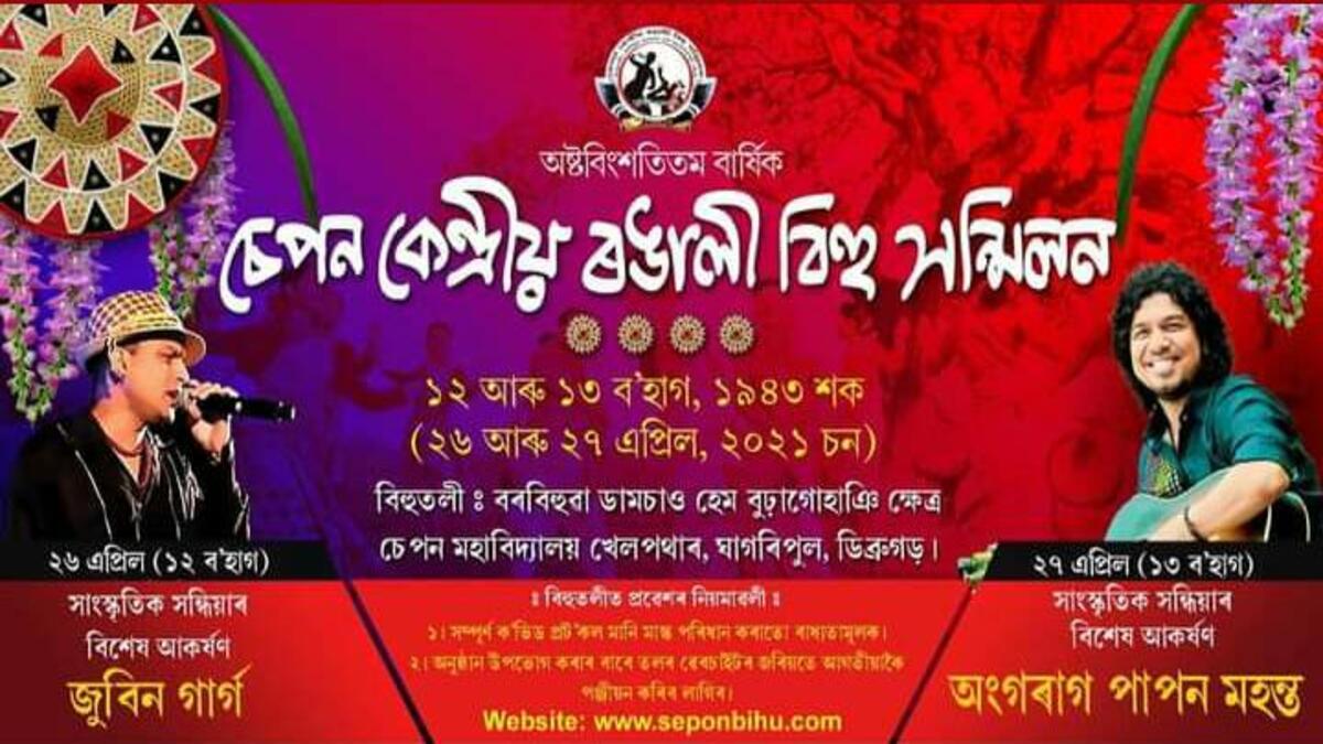 চেপন কেন্দ্ৰীয় ৰঙালী বিহু সন্মিলন