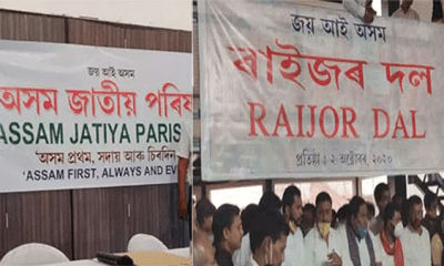 assam jatiya parishad and raijor dol will contest election together