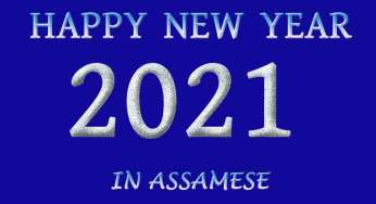 Happy New year 2021 Archives - Assam News Live