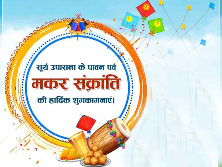 happy makar sankrant wishes 2021 2