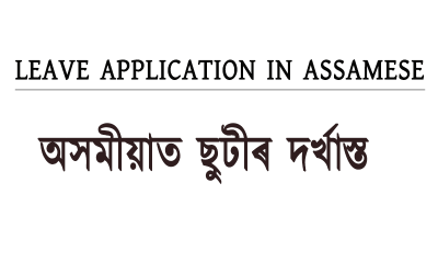 leave application in assamese language