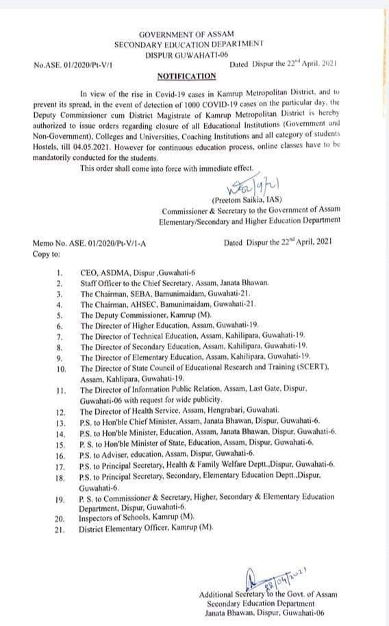 Guwahati institues covid 19 close circular