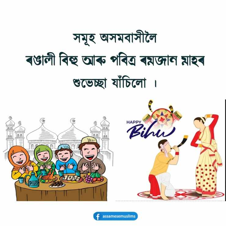Happy Bihu and Ramadan Mubarak