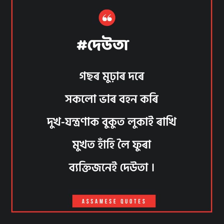 parents quotes in assamese