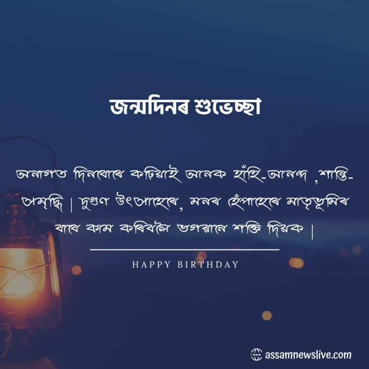 Happy Birthday wishes in Assamese
