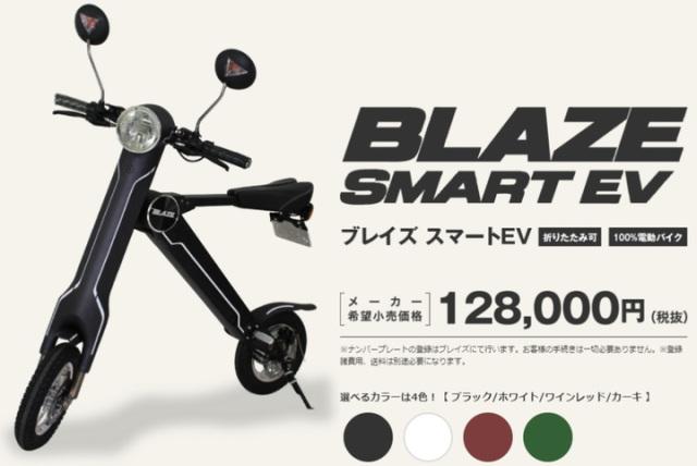 blaze-smart-ev9.jpg