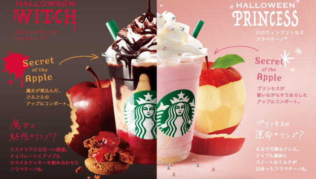 starbucks-japan-halloween-witch-halloween-princess-frappuccino-drinks-limited-edition-japanese11.png