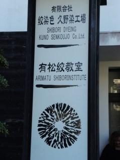 The shibori workshop of master Tsuyoshi Kuno.