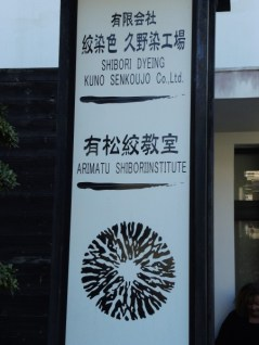The shibori workshop of master Tsuyoshi Kuno.