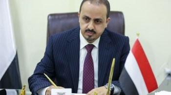 الإرياني: عبث ميليشيا الحوثي بمناهج التعليم ينسف فرص السلام