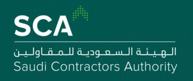 وظائف بـ الهيئة السعودية للمقاولين في عدد من التخصصات
