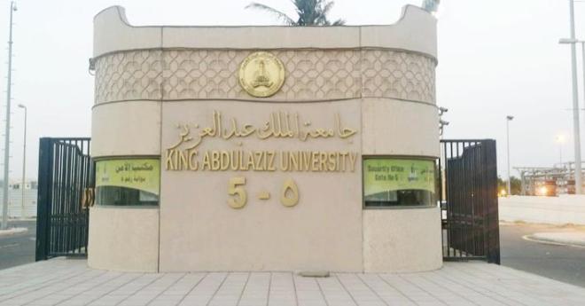 90 وظيفة صحية شاغرة للجنسين بجامعة الملك عبدالعزيز